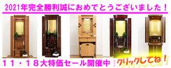 創価学会中古仏壇 952と中古仏壇 967 を本日東京から見に来たいとの電話