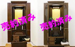 創価中古仏壇大特価セール2019年2月28日まで