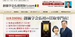 創価仏壇買取り.com