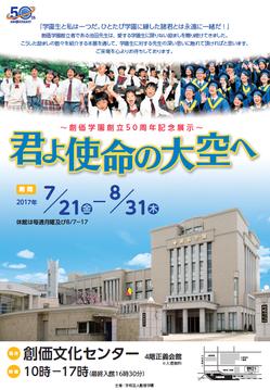 東京展.png創価学園創立50周年記念展示「君よ使命の大空へ」東京展にいってきました(^^)/  素晴らしい展示で感動の連続でした。  池田先生の、教育にかけるおもい  学園生に対する期待をひしひしと感じました。  入り口では、リーフレット・うちわ・また大変うれしいことに池田先生から激励のお菓子をいただきました。  こちらの展示は、池田先生奥様もご来場いただいております。(8/14聖教新聞参照)