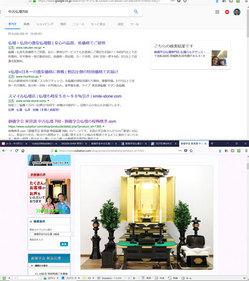 創価仏壇自動開閉機のギャ破損のサムネイル画像