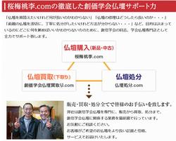 創価仏壇の買取・引取りから購入まで桜梅桃李.comはできます。