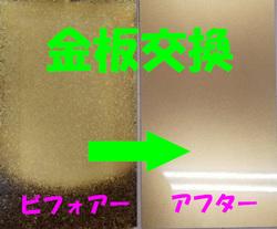 仏壇の厨子内金板交換.jpg