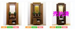 創価学会家具調仏壇のサムネイル画像