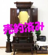創価中古仏壇703