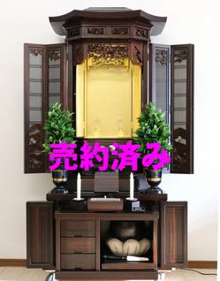 創価中古仏壇688のサムネイル画像