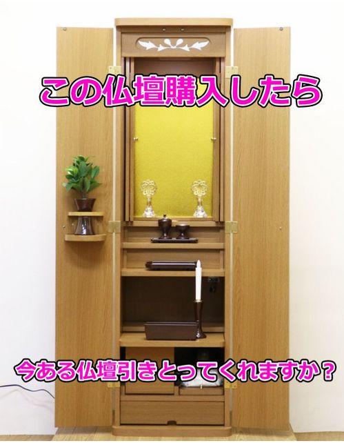 仏壇の引取.jpg