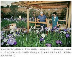 先生と茨城文化.jpg
