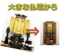 大きな仏壇から小さくしたバナー.jpgのサムネイル画像