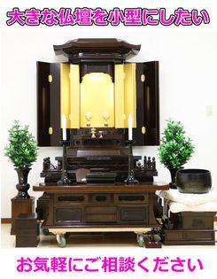 今日のお問い合わせは、大きな仏壇を小さくしたい!埼玉県の婦人部からお電話ありました