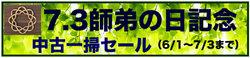 創価学会仏壇専門店:桜梅桃李.comの中古仏壇大特価セール開始!