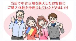 創価学会中古仏壇購入体験記・桜梅桃李.com