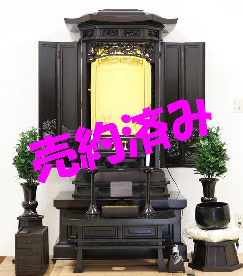 創価学会中古仏壇727