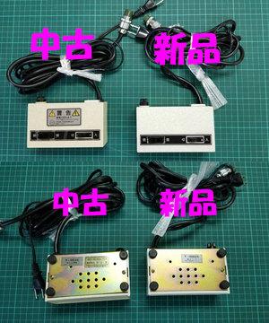 吉田Y-0003型 新品と中古.jpg