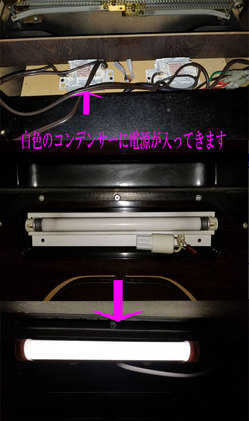 LEDの交換画像.jpg