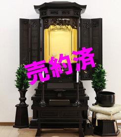 本日発売!創価学会厨子型中古仏壇757【特装御本尊様ご安置可能です】