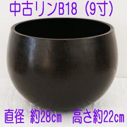 本手打ち 中古リン「 手打ち元祖善龍」 9寸 直径(口径)28cm 高さ22cm b-18