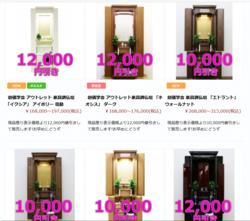 創価仏壇展示品をアウトレット特別価格で現品限り販売中!
