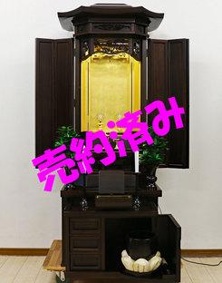 本日は千葉県よりご来店いただき、創価中古仏壇816をご購入いただきました