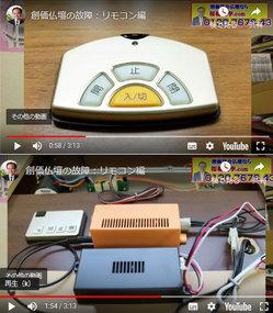 リモコン法月機材写真.jpg