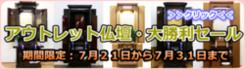 創価アウトレット仏壇・大勝利セール開催中!