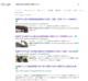 創価仏壇の自動扉の調整の仕方と検索しますと桜梅桃李の動画が出てきます。