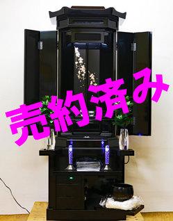 創価学会 アウトレット厨子型仏壇 「新創春」 黒檀 桜蒔絵がついて激安で販売しました