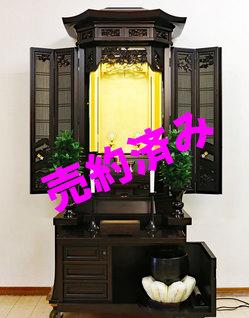 価学会 厨子型 中古仏壇 834 金剛堂 27号黒檀厨子発売しました!のサムネイル画像