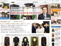 創価仏壇最強王の桜梅桃李.com:最新ホームページのご紹介!