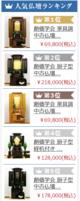 創価仏壇人気ランキングベスト5は中古仏壇:桜梅桃李.comサイト内評価