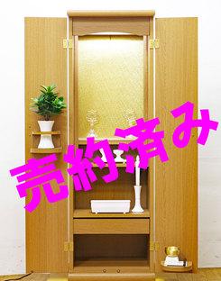創価学会 家具調仏壇 「スマート」 ライトを兵庫県のお客様に購入いただきました。