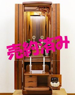 創価学会 家具調 中古仏壇 846 金剛堂 52号マホガニヨーロピアンはまた販売しますか?