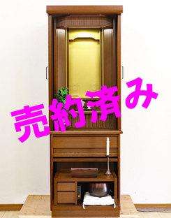 創価学会 厨子型 中古仏壇 B848売約済み