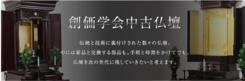 創価中古仏壇の格安販売は9月22日までのご注文、9月24日までのご送金、9月30日までのお届けの分までとなります。お急ぎください!