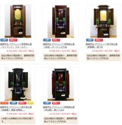創価アウトレット仏壇:大特価セールもいよいよ明日までになりました!