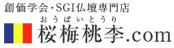 創価学会仏壇専門店:桜梅桃李.comのブログについて