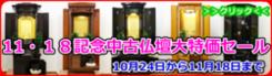 11・18記念中古仏壇大特価セール:本日から開催いたします!
