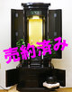 創価学会 厨子型 中古仏壇 861:新型LED3台搭載して発売開始!