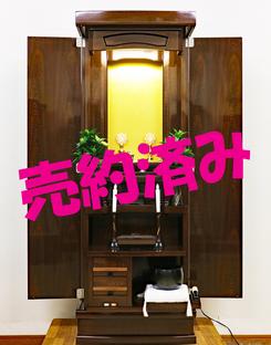 創価学会 家具調 中古仏壇 863:千葉県のお客様に売約しました。