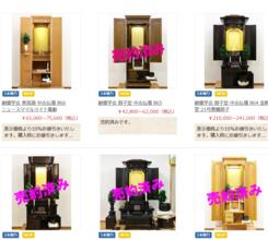 中古仏壇大特価セール:おかげさまでどんどん売れています!11月18日まで