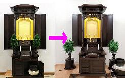 購入した仏壇に仏具を追加したいのだけれど、できますか?:さらに変更はどうなのかな?