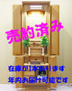 創価仏壇 「エトラント」 ホワイトオーク:神奈川のお客様に売約:残り1本在庫あります年内納品可能