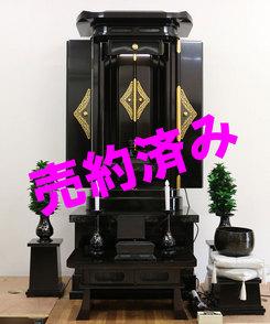 創価学会 厨子型 中古仏壇 780 黒檀 経机付:売約済みとなりました!