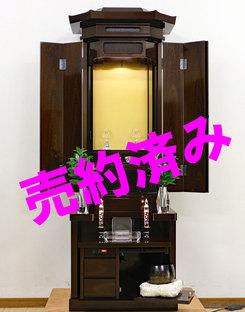 創価学会 厨子型 中古仏壇 893 栄光 鉄刀木:静岡のお客様ご注文頂きました