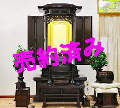 創価学会 厨子型経机付き 中古仏壇 892 瑠璃鳥 33号発売しました。