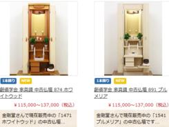 創価中古仏壇の比較:東京在住のお客様よりお勧めはどちらでしょうか?と問い合わせがありました。
