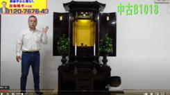 創価仏壇買取り案内動画
