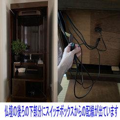 創価仏壇のスイッチが破損:新品に交換する