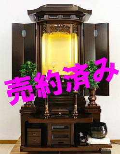 創価学会 厨子型 中古仏壇 889 大河 鉄刀木:おかげさまで完売!