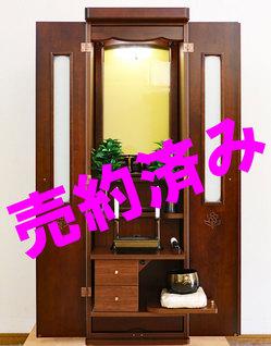 創価学会 家具調 中古仏壇 903 プリティ:発売しました!